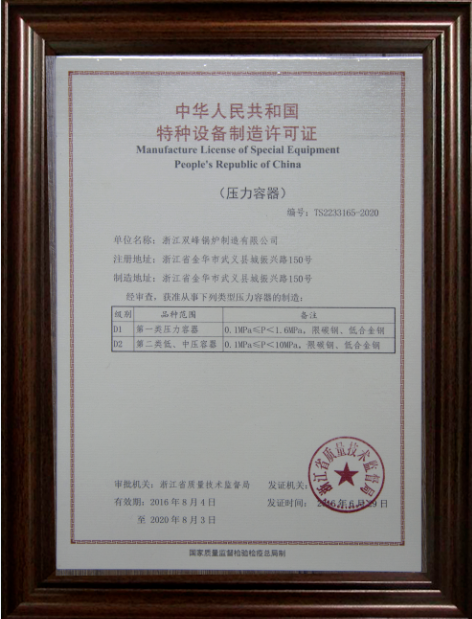 中国人民共和国特种设备制造许可证