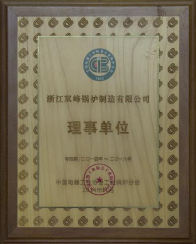 中国电器工业协会工业必威精装版分会理事单位