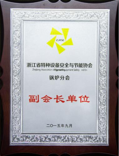 浙江省特种设备安全与节能协会必威精装版分会副会长单位