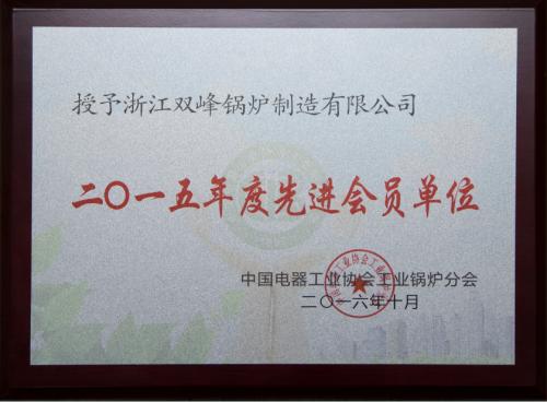 中国电器协会2015年度先进会员单位
